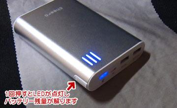 バッテリー残量とLEDインジケータ