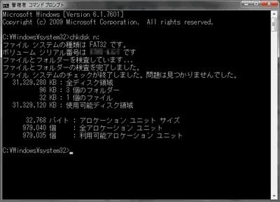 キングマックスの32GBのchkdsk