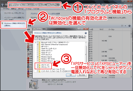 XPS Document Writerが使えない場合
