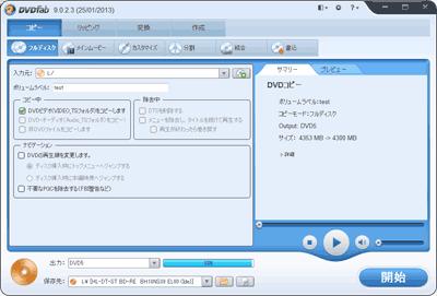 DVDFab3 BD&DVD コピープレミアム起動画面