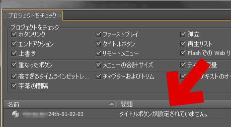 Adobe Encoreのエラーチェック