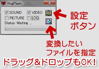 FLV動画を無劣化で変換