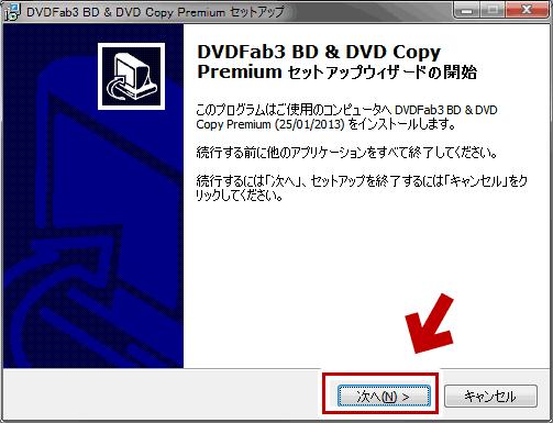 DVDFab3のインストール方法1