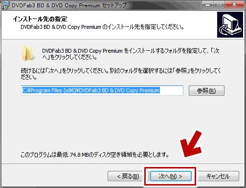 DVDFab3のインストール方法3