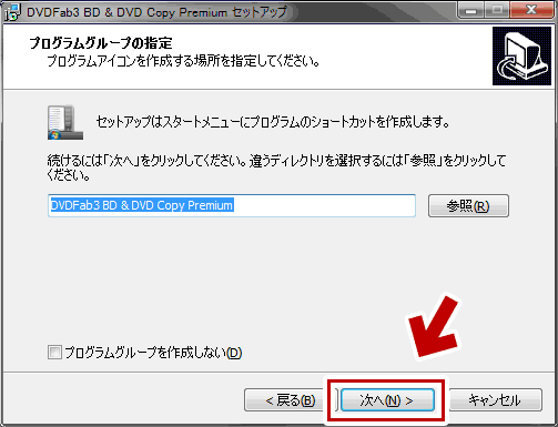 DVDFab3のインストール方法4