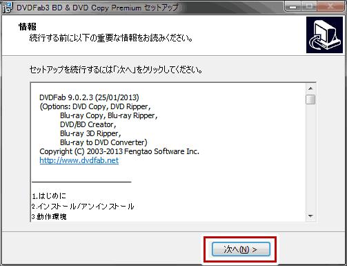 DVDFab3のインストール方法7