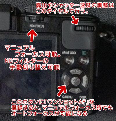 LX7の操作方法