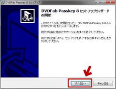 passkeyのインストール方法1