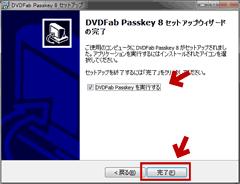 passkeyのインストール方法7