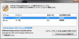 DVDFab3のインストール方法8