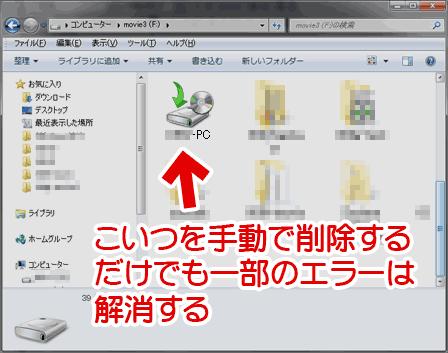 バックアップファイルを削除する