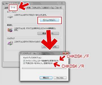 Windows上からチェックディスク