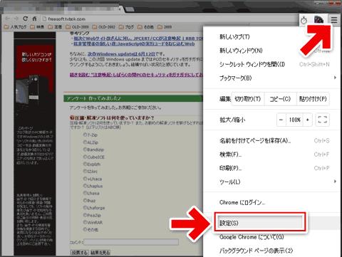 Google Chrome でJavascriptを無効-手順1
