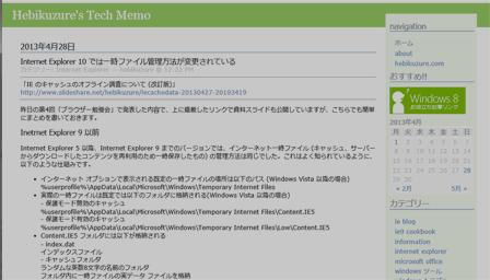 Internet Explorer 10 では一時ファイル管理方法が変更されている