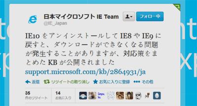 IE10 をアンインストールして IE8 や IE9 に戻すと、ダウンロードができなくなる可能性がある