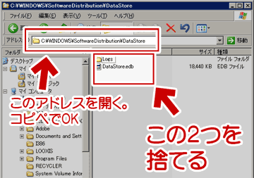 DataStoreの中身を削除