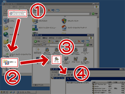 Windows Updateのサービスを止める