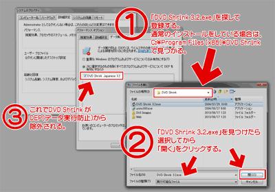 「DVD Shrink 3.2.exe」を探して登録