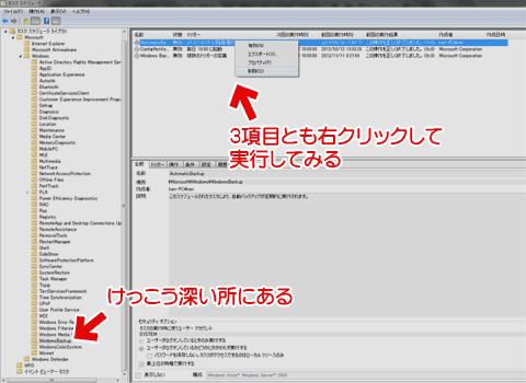 Windows Backupのチェック
