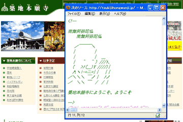 築地本願寺ホームページのHTMLソースコード