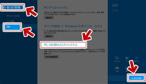 Windows8.1の起動オプションの変更