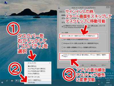 Windows8.1の変更点