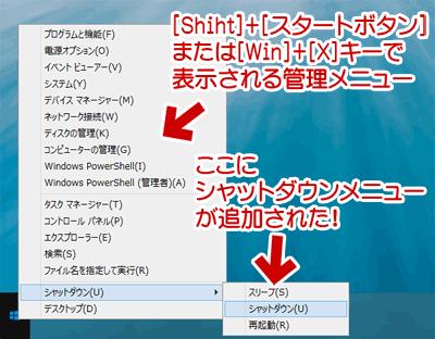 Windows8のXメニュー