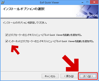 Exif Quick Viewerの登録