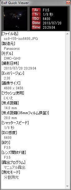 Exif Quick Viewerの表示