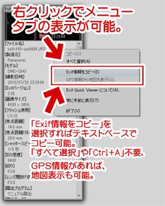 テキストとしてコピー可能・GPS情報の取得と地図表示可能