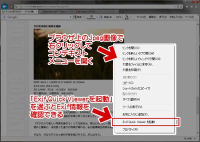 Exif Quick Viewerのブラウザ上での使い方