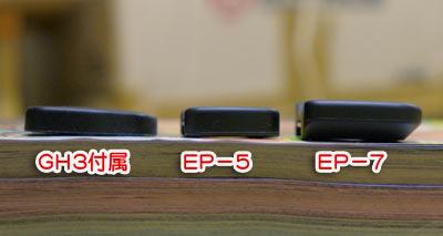 GH3付属品とアイカップの厚みを比較