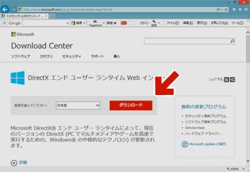 DirectX エンド ユーザー ランタイム Web インストーラ