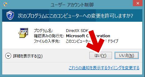 PCへの変更の許可
