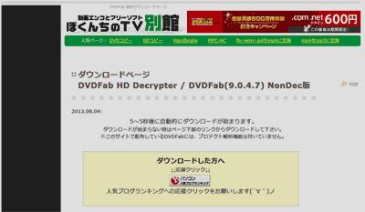 dvdfab9 無料 ダウンロード