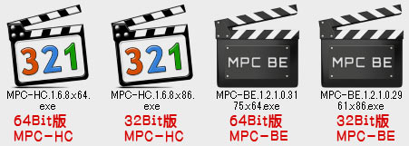 MPC-BEとMPC-HCのインストールファイル
