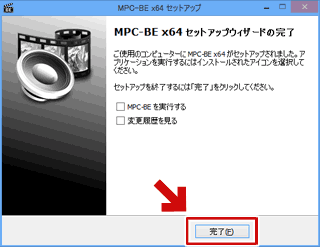 MPC-BEのインストール