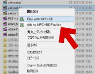 MPC-BEの拡張機能