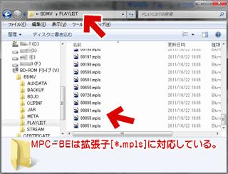 MPC-BEは拡張子[*.mpls]に対応している。