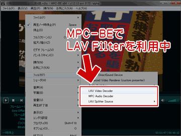 MPC-BEでLAV Filterを利用