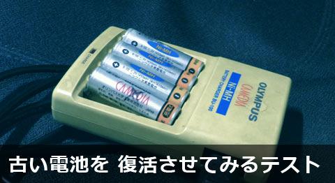 古い電池を 復活させてみるテスト