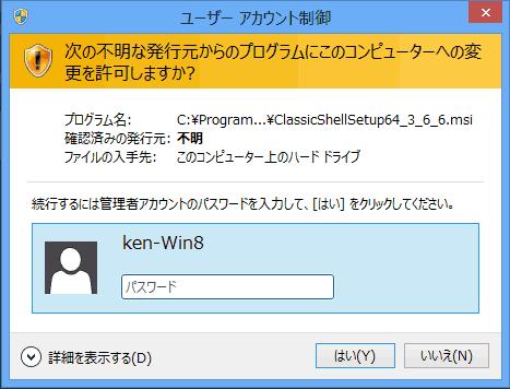 Windows8のアカウントパスワードとUAC