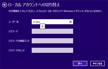 ローカルアカウント作成時にパスワード未設定