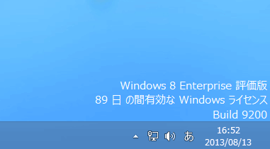 Windows 8 Enterprise 90 日評価版