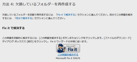 MicrosoftのFixツールを使う