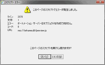 オートメーション サーバーはオブジェクトを作成できません