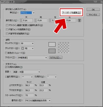 Illustrator CS5で用紙(アートボード)の縦横・大きさを変更