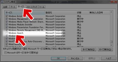 msconfigを起動して、Windows Searchのチェックを外す