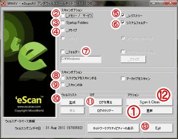 eScan AntiVirus 起動画面