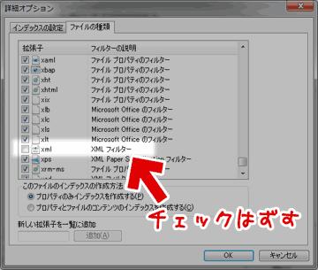 XMLフィルタ